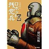 妄想戦記ロボット残党兵(2) (RYU COMICS)