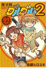 魔法陣グルグル2 (1) (デジタル版ガンガンコミックスONLINE) Kindle版