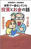 生涯投資家vs生涯漫画家 世界で一番カンタンな投資とお金の話 (文春e-book)