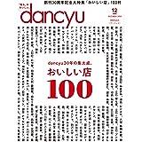 dancyu (ダンチュウ) 2020年12月号「dancyu30年の集大成。おいしい店100」