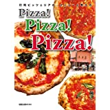 Pizza!Pizza!Pizza! 行列ピッツェリアの、メニューと考え方 (旭屋出版MOOK)