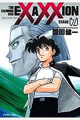 砲神エグザクソン(7) (アフタヌーンコミックス) Kindle版