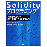 Solidityプログラミング ブロックチェーン・スマートコントラクト開発入門 (KS情報科学専門書)