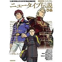 機動戦士ガンダム ニュータイプ伝説ぴあ (ぴあMOOK)