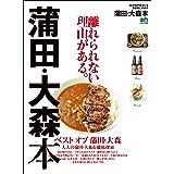 蒲田・大森本[雑誌] エイ出版社の街ラブ本