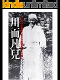 川面凡兒: 日本人の霊性に多大な影響を与えた神人【リフロー版】