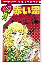 赤い沼 (なかよしコミックス) Kindle版