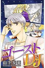 ホラー シルキー ゴーストD・J story02 Kindle版