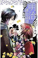 明治緋色綺譚(12) (BE・LOVEコミックス) Kindle版