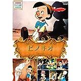 世界名作アニメ8ピノキオ [DVD]