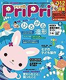 PriPri 2020年6月号 [雑誌]