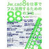 Jw_cad 8を仕事でフル活用するための88の方法(メソッド)