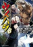 ウメハラ FIGHTING GAMERS!(8) (角川コミックス・エース)