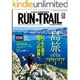 RUN+TRAIL (ラントレイル) Vol.25 2017年 8月号 [雑誌]