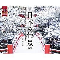 【Amazon.co.jp限定】日本の情景 心に響く美しく壮大な風景(特典:別所隆弘氏撮影「PC壁紙・バーチャル背景に使…
