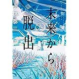 未来からの脱出 (角川書店単行本)