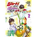 シュート!の世界にゴン中山が転生してしまった件(2) (マガジンポケットコミックス)