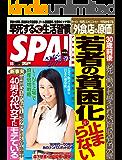 週刊SPA! (スパ)2014 年 09/09 号 [雑誌]