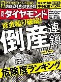 週刊ダイヤモンド 2020年 3/28号 [雑誌] (資金繰り破綻!  倒産連鎖)
