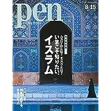 Pen (ペン) 2011年 8/15号 [雑誌]