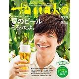 Hanako 2014年07月10日号 No.1067