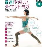 [新装版]DVDbook最速! やさしいダイエット・ヨガ~やせたい人の1日10分×21日完全プログラム~ (DVDブック)