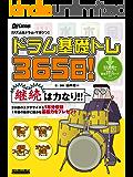 ドラム基礎トレ365日! リズム&ドラム・マガジン