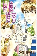 林檎と蜂蜜walk 13 (マーガレットコミックス) コミック