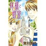 林檎と蜂蜜walk 13 (マーガレットコミックス)