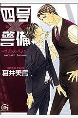 四号×警備―セブンス・ヘブン― (GUSH COMICS) Kindle版