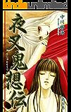 夜叉鬼想伝(7)