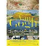 ゴッホとヘレーネの森 クレラー=ミュラー美術館の至宝 [DVD]