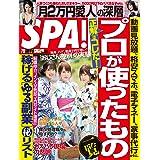 週刊SPA!(スパ) 2019年 7/9 号 [雑誌] 週刊SPA! (デジタル雑誌)