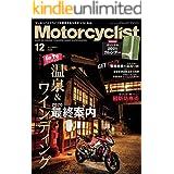 Motorcyclist(モーターサイクリスト) 2020年 12月号 [雑誌]