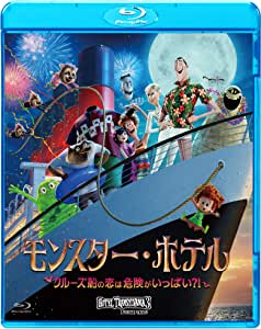 モンスター・ホテル クルーズ船の恋は危険がいっぱい?! [Blu-ray]