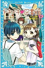 トキメキ 図書館 PART7 -トキメキ 修学旅行!- (講談社青い鳥文庫) Kindle版