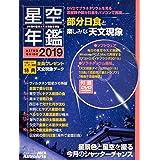 ASTROGUIDE 星空年鑑2019 2019年の星空と天文現象を解説 DVDでプラネタリウムを見る 流星群や部分日食をパソコンで再現 (アスキームック)