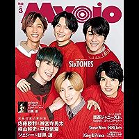 Myojo (ミョージョー) 2021年3月号 [雑誌]