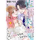 佐藤夫婦は甘くない~新婚ですが、シてません~ 5 (姫ラブ)