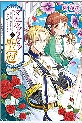 マリエル・クララックの聖冠【特典SS付】 (アイリスNEO) Kindle版