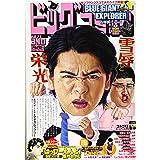 ビッグコミック 2021年 3/10 号 [雑誌]