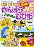 遊べる! さんすうおり紙 (プレNEO BOOKS)
