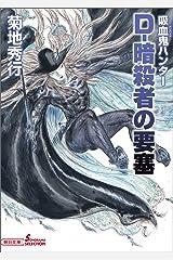 吸血鬼ハンター(38) D-暗殺者の要塞 (朝日文庫ソノラマセレクション) Kindle版