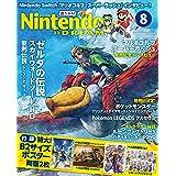 Nintendo DREAM(ニンテンドードリーム) 2021年 08月号 [雑誌]