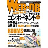 WEB+DB PRESS Vol.112