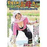 常陸太田で田植えをするお母さん おらの田んぼにも太い苗を挿れて欲しいっぺよ ルビー [DVD]