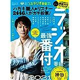 【完全ガイドシリーズ321】リスナーが本気で選んだ人気ラジオ番組完全ガイド (100%ムックシリーズ)