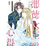 悪徳女王の心得 1巻 (デジタル版ガンガンコミックスONLINE)