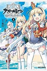 アズールレーン Queen's Orders: 1【イラスト特典付】 (REXコミックス) Kindle版
