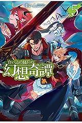食い詰め傭兵の幻想奇譚5 (HJ NOVELS) Kindle版